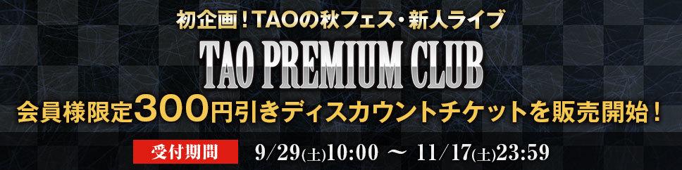 TAOの秋フェス・新人ライブ
