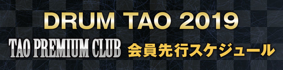TAO プレミアムクラブ 会員先行スケジュール
