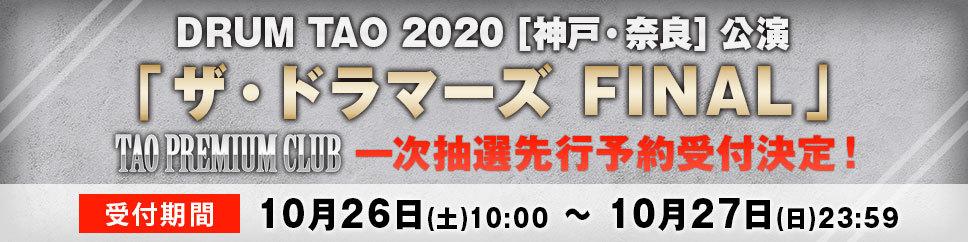 DRUM TAO 2020 [神戸・奈良] 公演 「ザ・ドラマーズ FINAL」10月26日(土)10:00より「TAOプレミアムクラブ」一次抽選先行予約受付決定!
