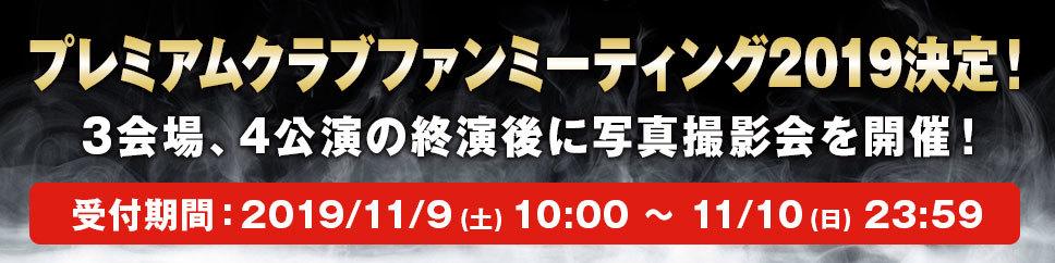 プレミアムクラブファンミーティング2019決定!終演後、写真撮影会開催!